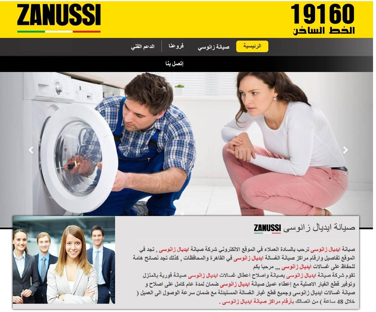 Cybersquatting Nom Domaine Zanussi - Faux service support