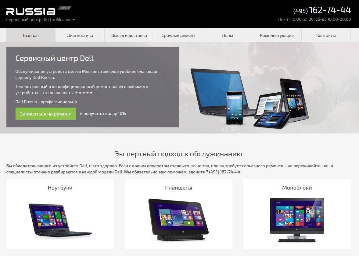 Cybersquatting Nom Domaine Dell Russie